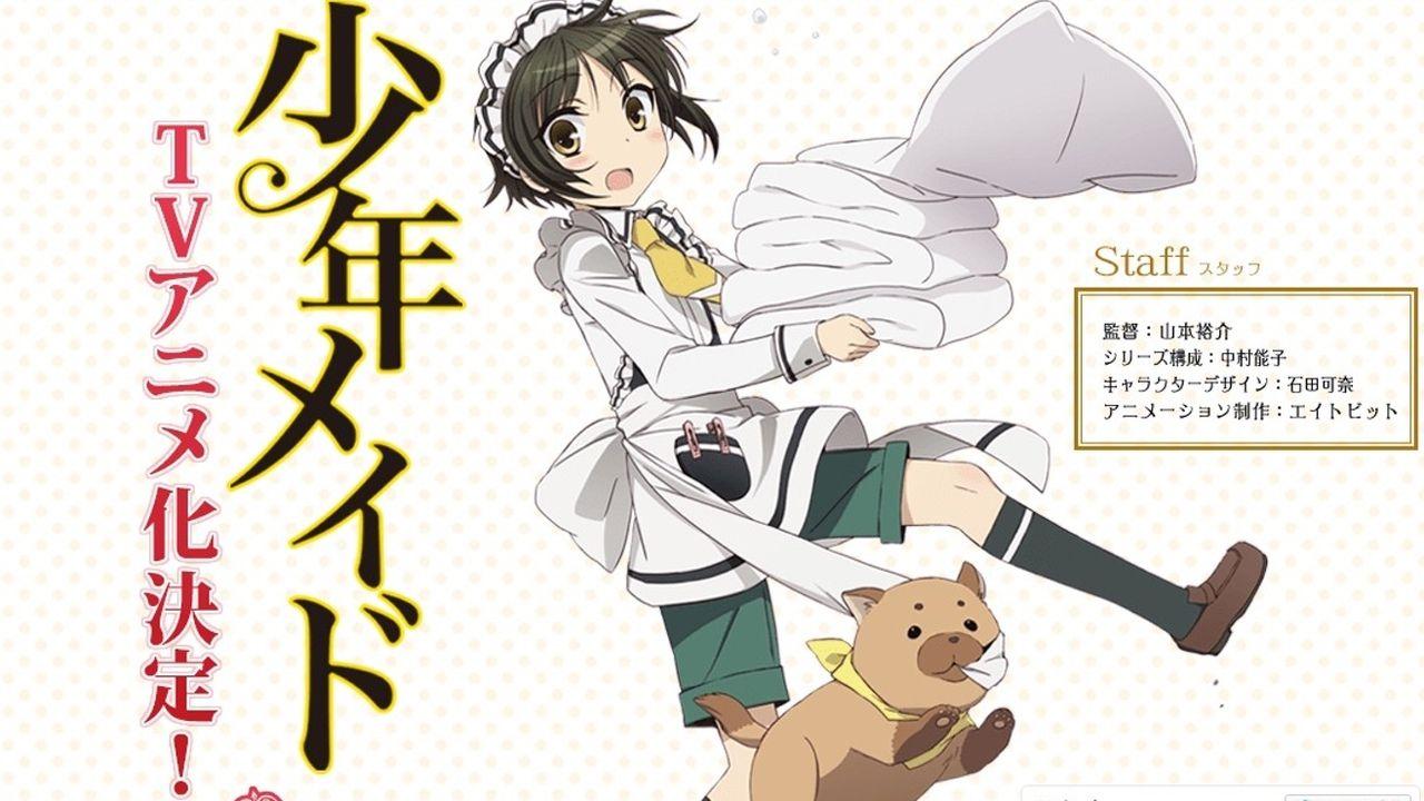 TVアニメ『少年メイド』ビジュアル、放送時期、スタッフも公開!