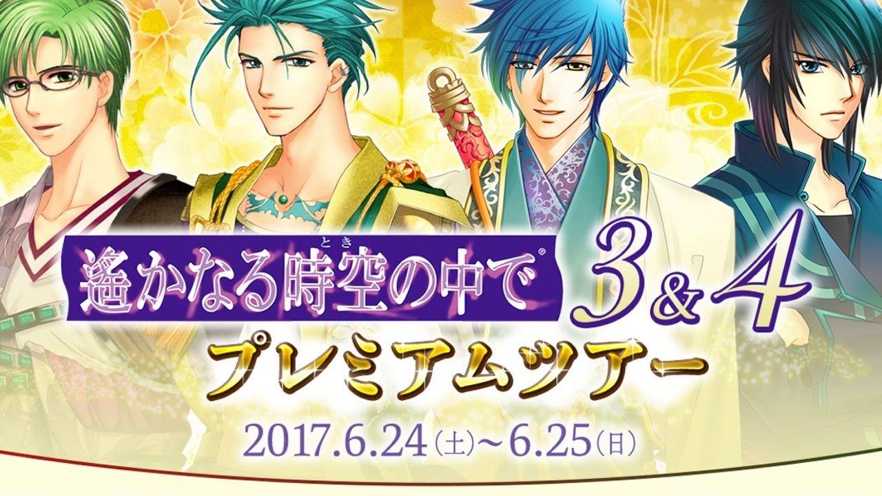 『遙か3&4』中原茂さんと井上和彦さんのディナーショーも楽しめる京都&奈良プレミアムツアー開催決定!