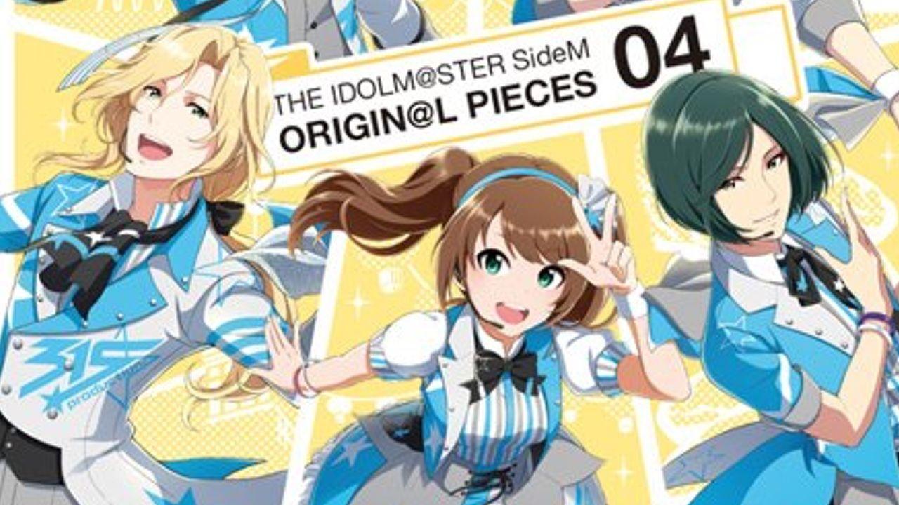 個性溢れるソロ曲アルバムCD第4弾!『アイマス SideM』ORIGIN@L PIECES 04のジャケット&試聴が公開!