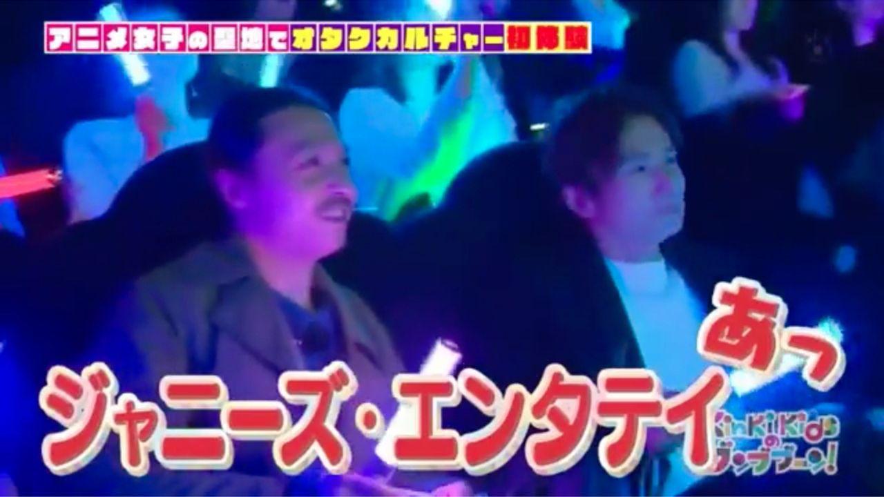 KinKi Kidsが『キンプリ』応援上映で無限ハグやプリズム☆アフレコを初体験!会場の雰囲気に完全に飲み込まれるふたり!