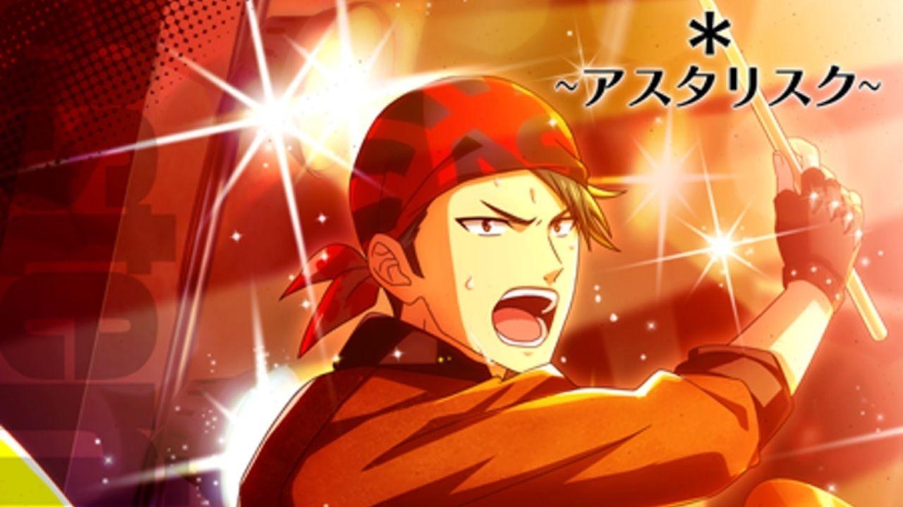 宗介(CV:増田俊樹さん)もボーカルに参加!『バンやろ』イベント楽曲でBLASTがオレンジレンジの名曲「*」をカバー!