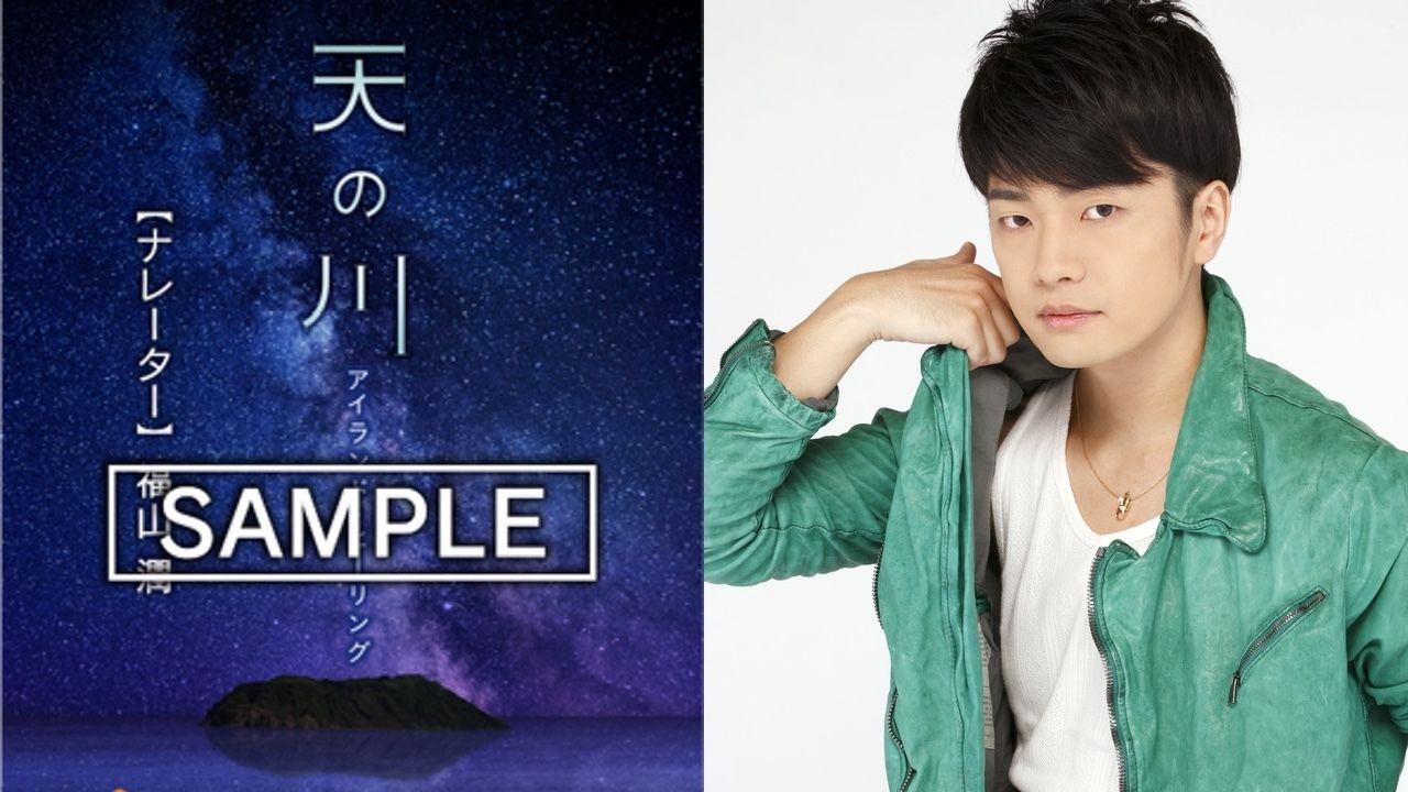 最高の癒やし空間!福山潤さんがナレーションを務めるプラネタリウムよりボイスカード配布開始!