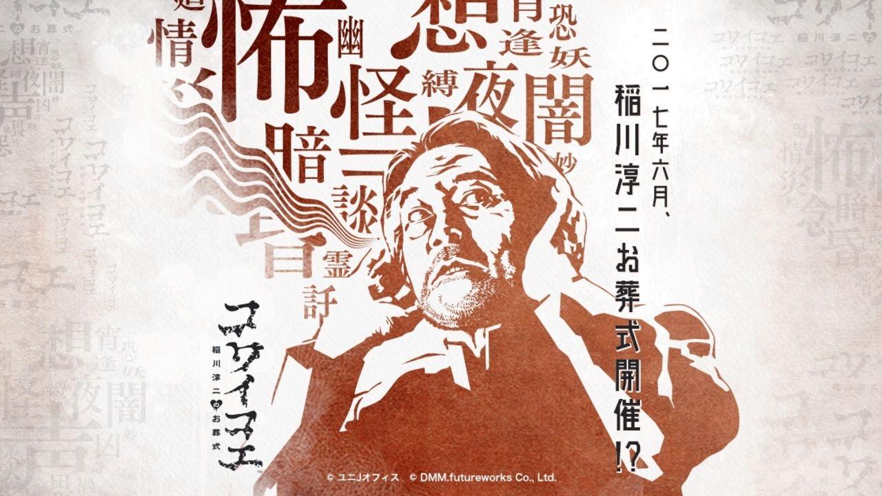 津田健次郎さん、豊永利行さんら12人が稲川淳二さんをおくり出す『コワイコエ 稲川淳二のお葬式』開催決定!