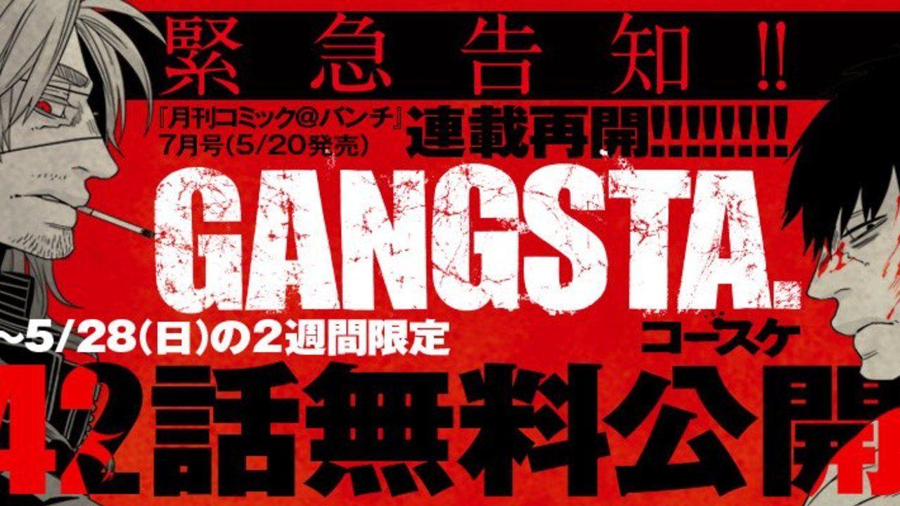 おかえりなさい!『GANGSTA.』約2年ぶりの連載再開決定!記念に期間限定で全42話の無料公開も実施!