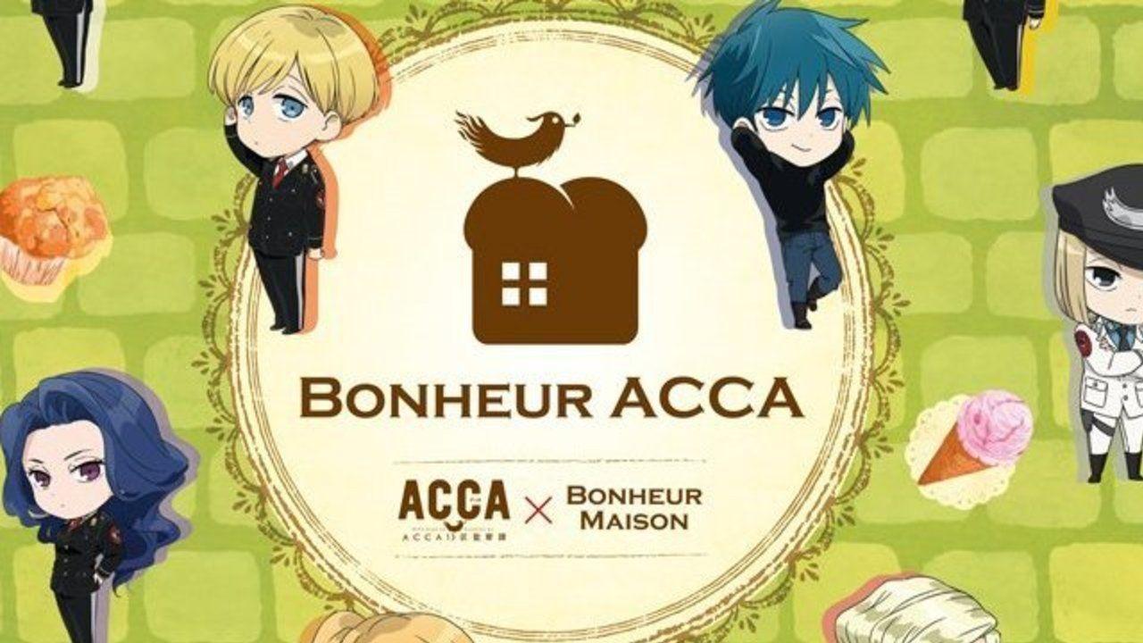 どのパンも食べたいものばかり!『ACCA』×BONHEUR MAISONとのコラボベーカリー「BONHEUR ACCA」の開催決定!