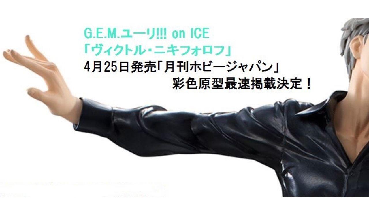 『ユーリ!!! on ICE』ヴィクトル・ニキフォロフのフィギュアの彩色原型が明日25日発売の「月刊ホビージャパン」に最速掲載決定!