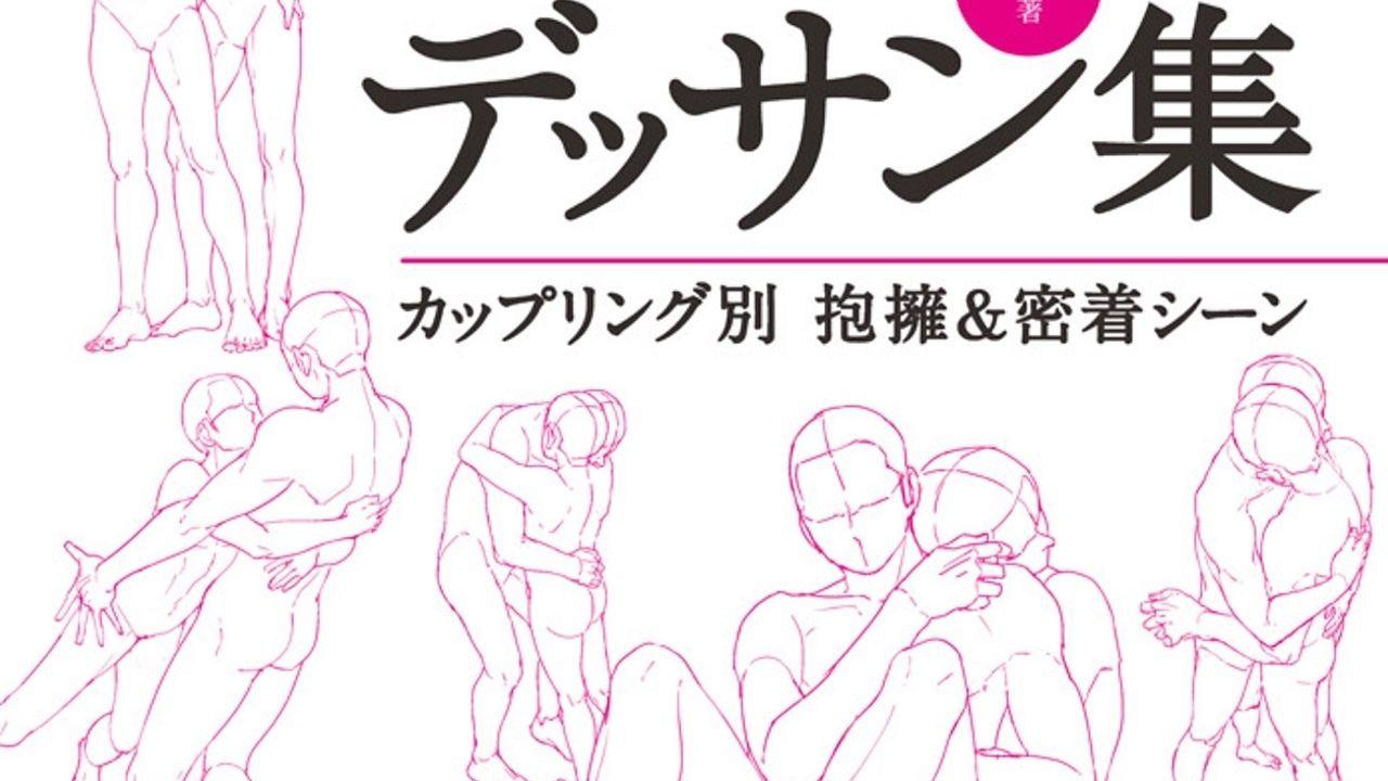 男子同士の美しい抱擁・密着シーンを描いた「BLポーズデッサン集」が発売!スタンダード・マッチョ・小柄の3体型のカップリングとデフォルメも!