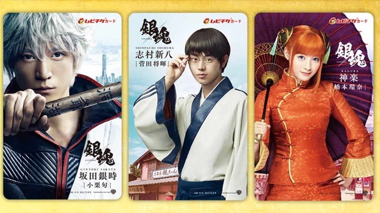 全部集めてコレクションにしたい!映画『銀魂』より全9種類のキャラクタービジュアルの「ムビチケ」が明日29日(土)より全国の上映劇場にて発売開始!