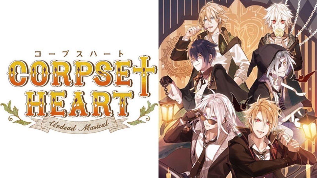 Rejetの新シリーズはアンデッドミュージカルCD『Corpse†Heart』!屍人を演じるのは木村良平さん、増田俊樹さん、豊永利行さんら6名!