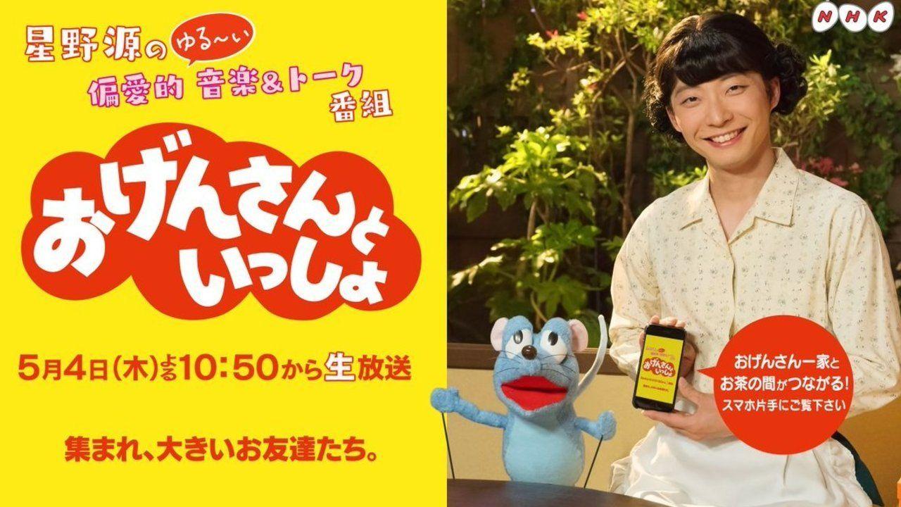 ツッコミどころ多すぎない?NHKの星野源さん冠番組『おげんさんといっしょ』ネズミの中の人は宮野真守さん!