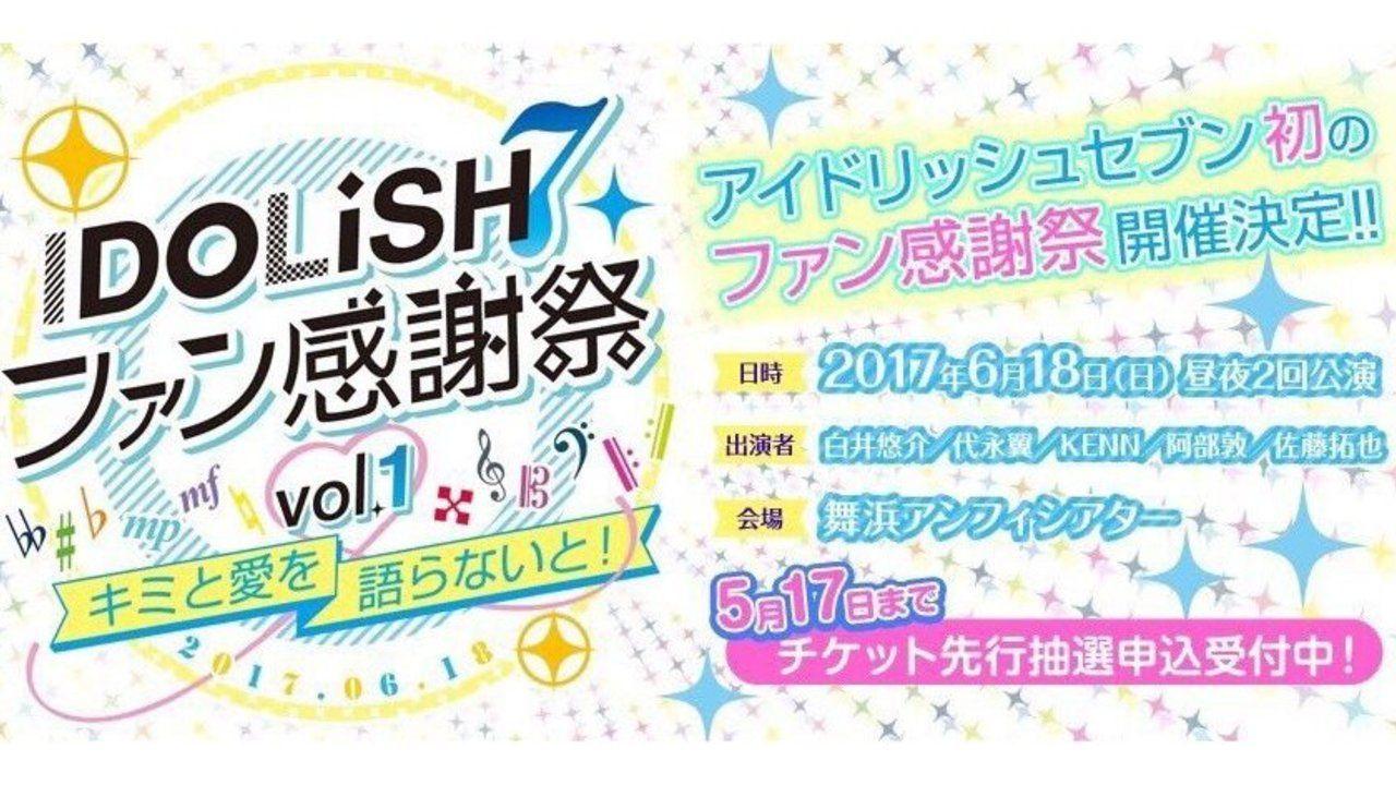 『アイナナ』初の単独リアルイベント「ファン感謝祭 vol.1 ~キミと愛を語らないと!~」開催決定!