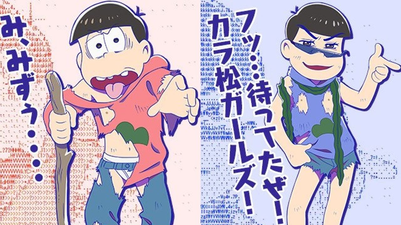 配信予定の『おそ松さん』のアプリ『しま松』より漂流した6つ子のイラストが公開!これはあのAA!?