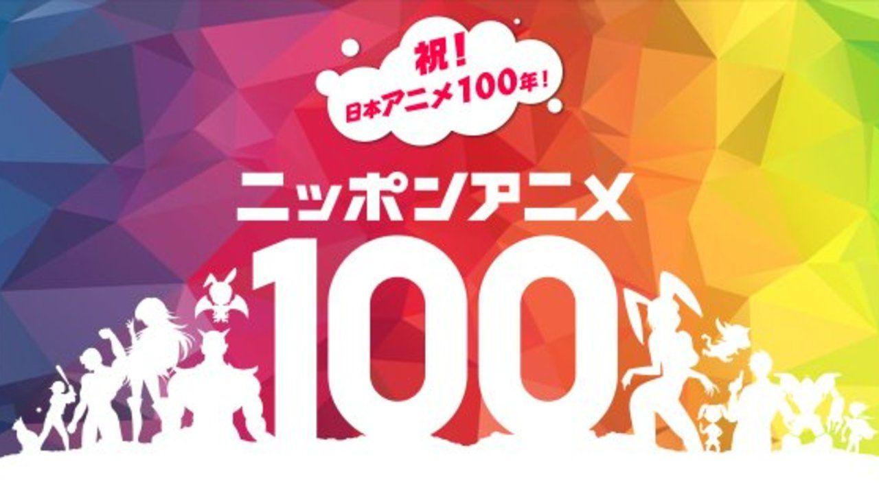 中間1位だった『タイバニ』の結果は!?本日20時より放送のNHK特番で日本のベストアニメ「ニッポンアニメ100」がついに発表!