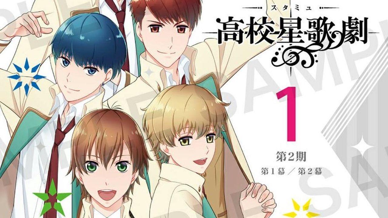 アニメ『スタミュ(第2期) 』BD&DVD第1巻のジャケットが公開!出演声優ら大集合の豪華イベント開催も決定!