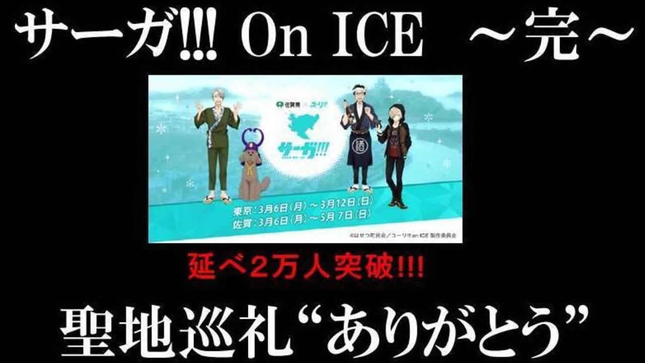 『ユーリ!!! on ICE』を求めて世界27カ国から2万人が佐賀県唐津市に!コラボイベント「サーガ!!! on ICE」がついに終了
