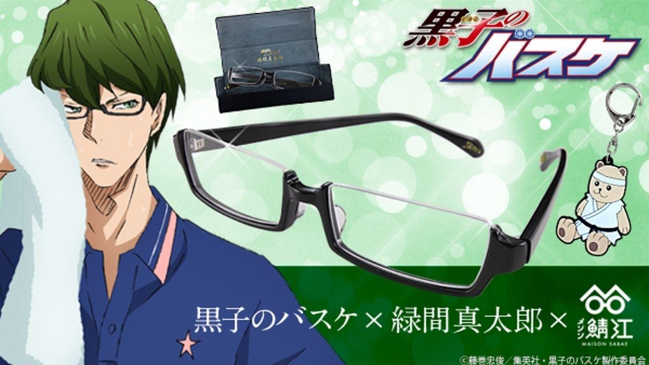 これをかければ緑間になれるかも!?『黒子のバスケ』×アイウェアブランド「メゾン鯖江」とコラボした緑間真太郎のメガネが登場!