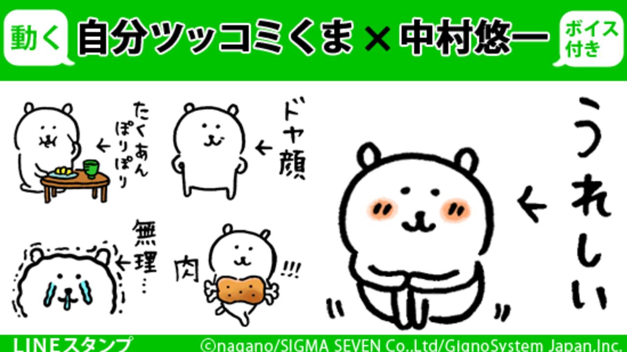 ナレーションを担当する中村悠一さんの様々な声が楽しめる!LINEクリエイタースタンプで大人気の『自分ツッコミくま』の公式LINEスタンプが配信!