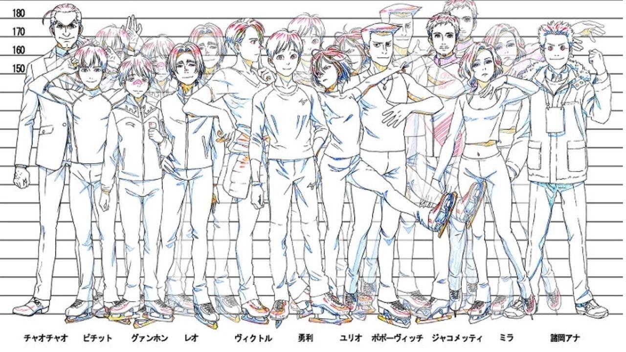 『ユーリ!!! on ICE』のキャラクター衣装や美術・舞台設定などを収録した約200Pのフルカラー設定資料集が登場!