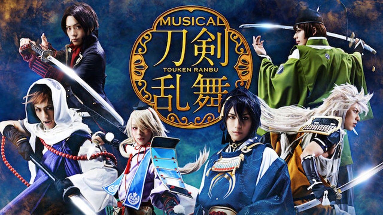 ミュージカル『刀剣乱舞』追加キャスト16名発表!これで全キャスト22名に!役はなんだ…?