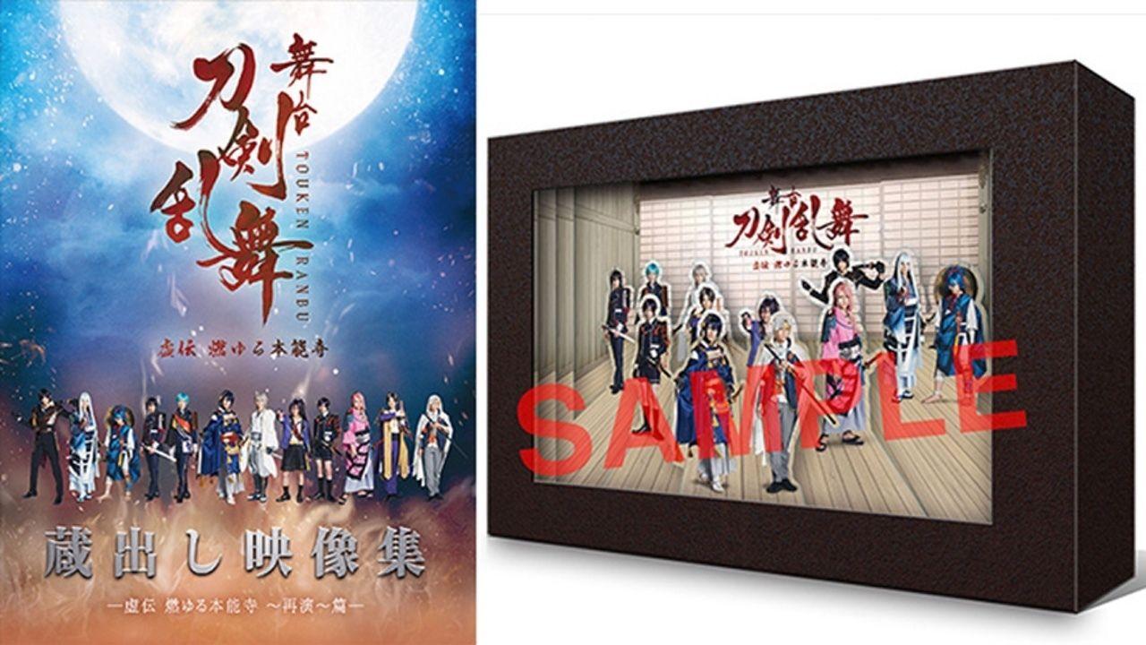 待ってました!!舞台『刀剣乱舞』バックステージや日替わり軍議シーンをほぼ収録したBlu-ray&DVD発売決定!