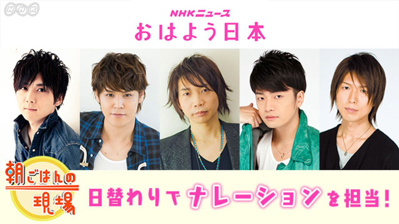 NHK『おはよう日本』で梶裕貴さん、宮野真守さん、諏訪部順一さんら豪華声優がナレーションを務めた動画が期間限定で公開!