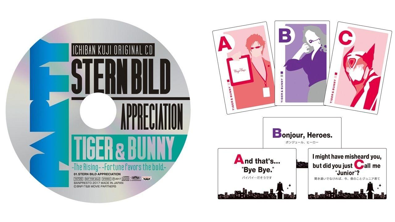 ヒーローたちのオリジナルCDや決め台詞などが入ったカルタも!「一番くじ TIGER&BUNNY-The Rising-~Fortune favors the bold.~」が登場!