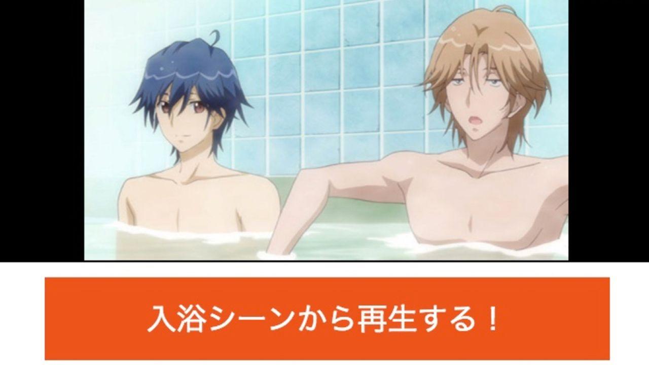 "dアニメストア「温泉回ランキング特集」に""入浴シーンから再生する""という狂ったボタンが実装され話題に!"