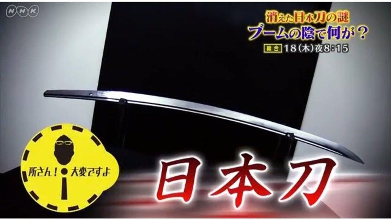 消えた刀剣は海外に?それとも「男士」に!?NHKで行方不明になった日本刀の謎に迫る番組を放送!