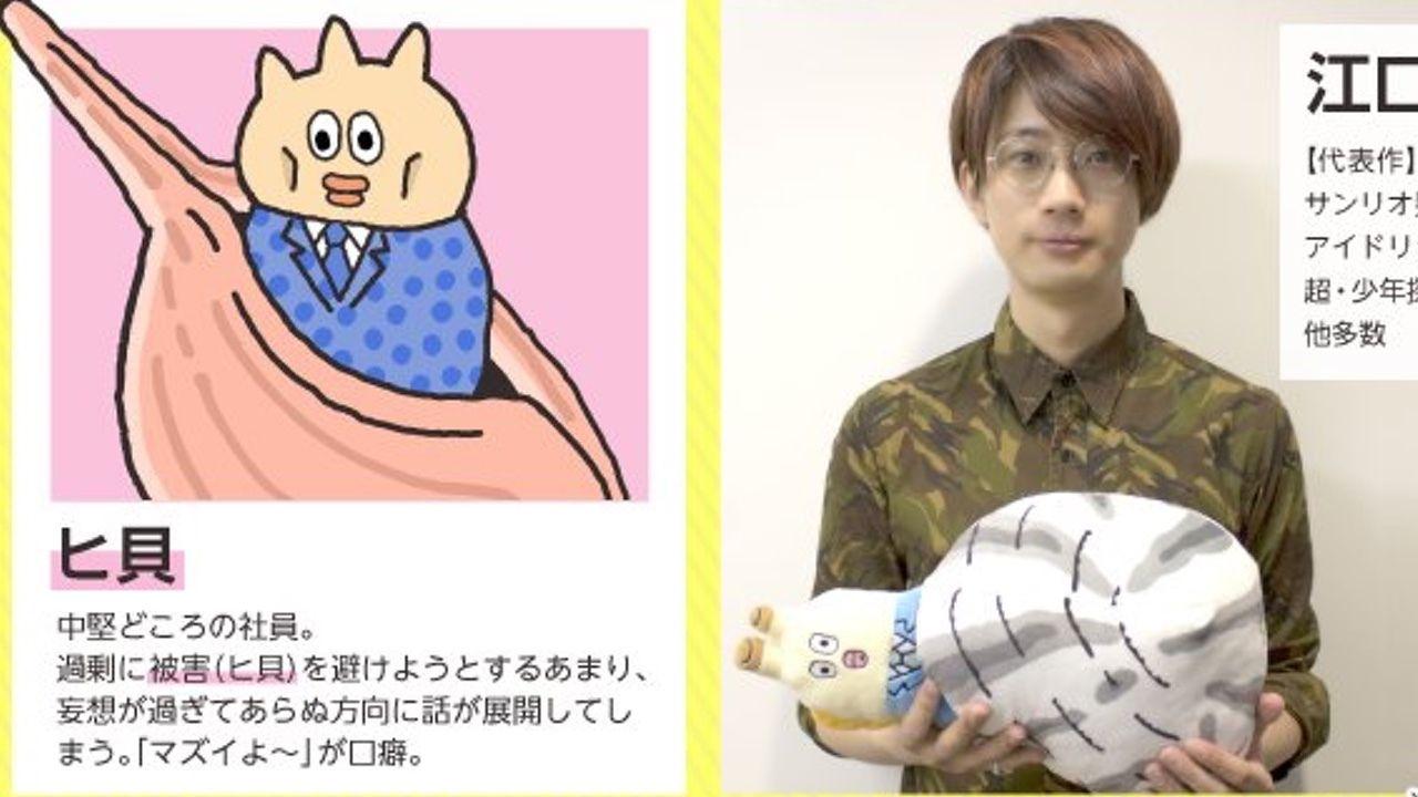 早起きしよう!『朝だよ!貝社員』に自分の被害を避けようとする貝社員「ヒ貝」役で江口拓也さんが出演!