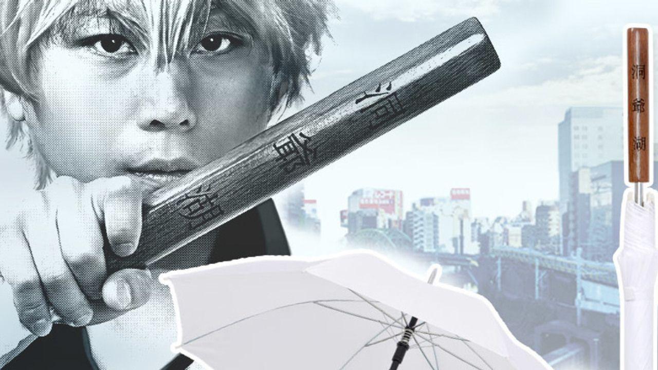 """""""洞爺湖""""の刻印!実写映画も控える銀髪天然パーマの人が持ってる木刀っぽい傘が登場!"""