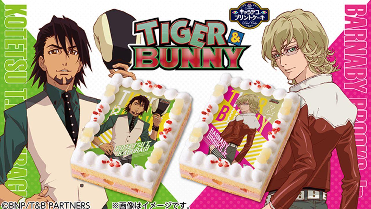 『タイバニ』虎徹とバーナビーのキャラデコプリントケーキが本日22日13時から受注開始するも早くも売り切れに!