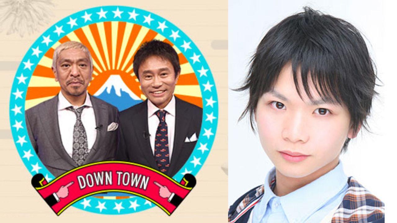TBS「水曜日のダウンタウン」でクロちゃんの嘘ツイートを読んでいたのは声優の小林大紀さんじゃなかった!