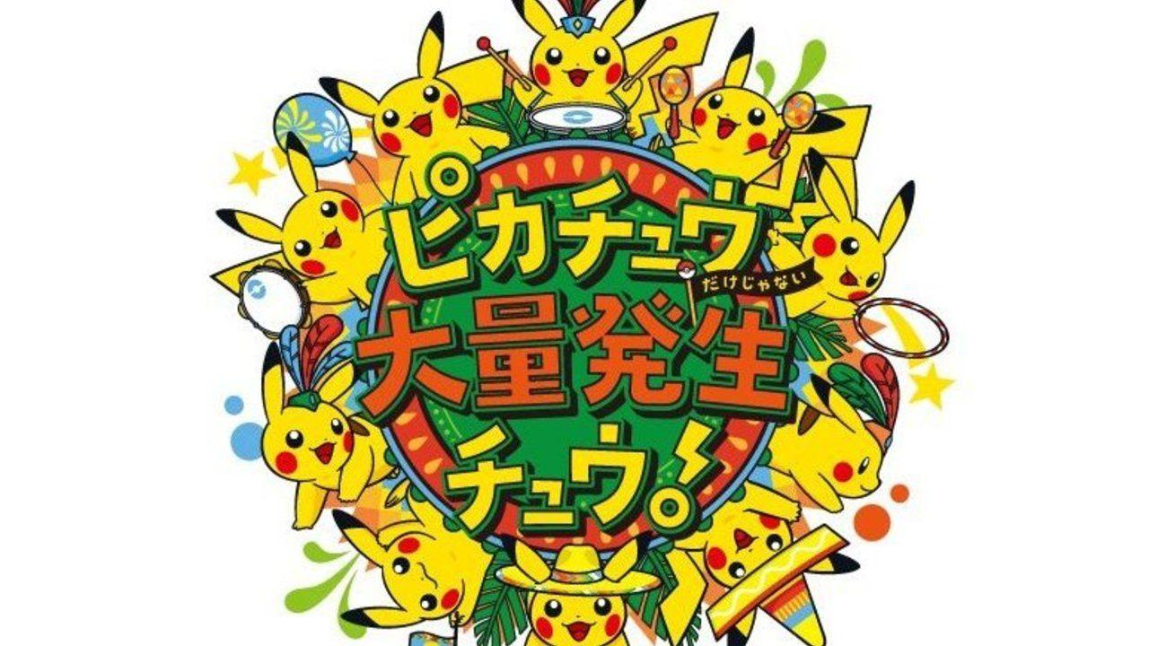 ピカチュウだけじゃない!?今年の夏もピカチュウたちが横浜に!「ピカチュウ大量発生チュウ!」が史上最大規模で開催決定!