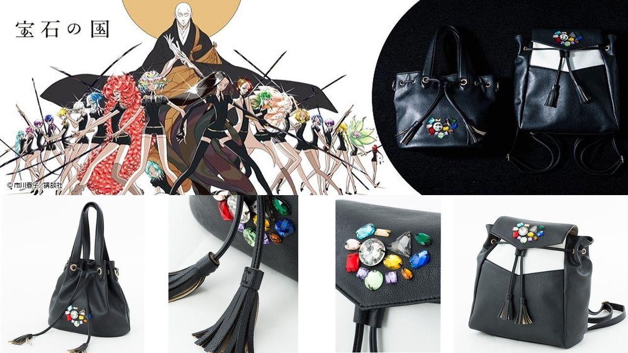 『宝石の国』今度は世界観をイメージしたデザインのバッグが登場!