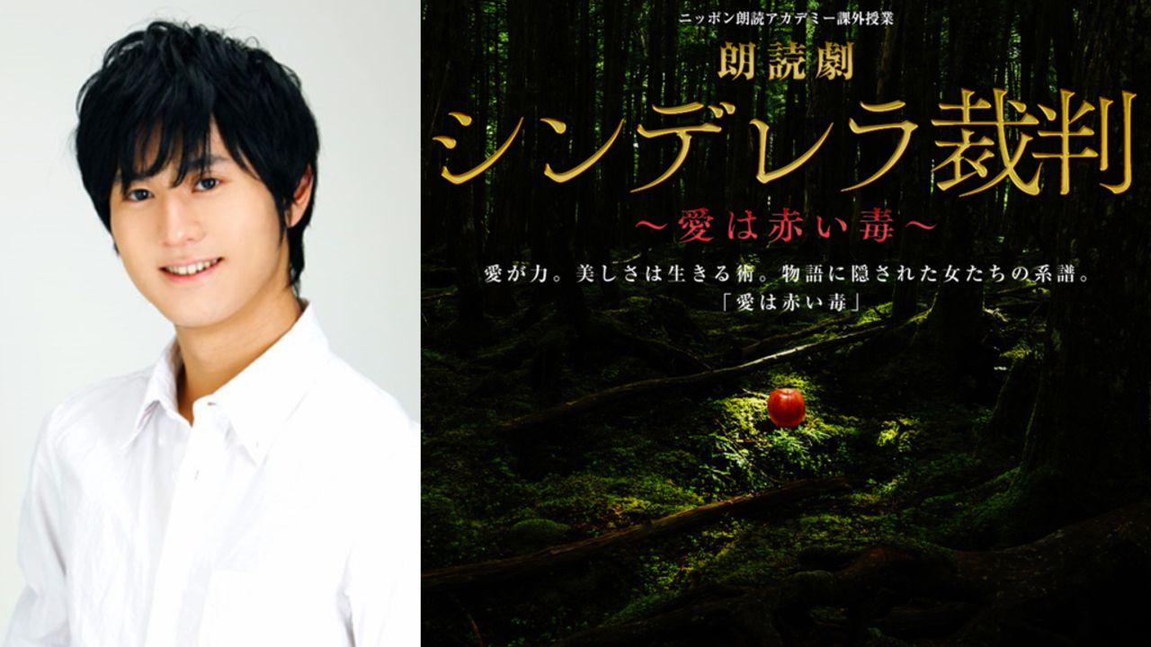 武内駿輔さんが体調不良のため「朗読劇シンデレラ裁判」の出演を見合わせ 代役として米内佑希さんが出演