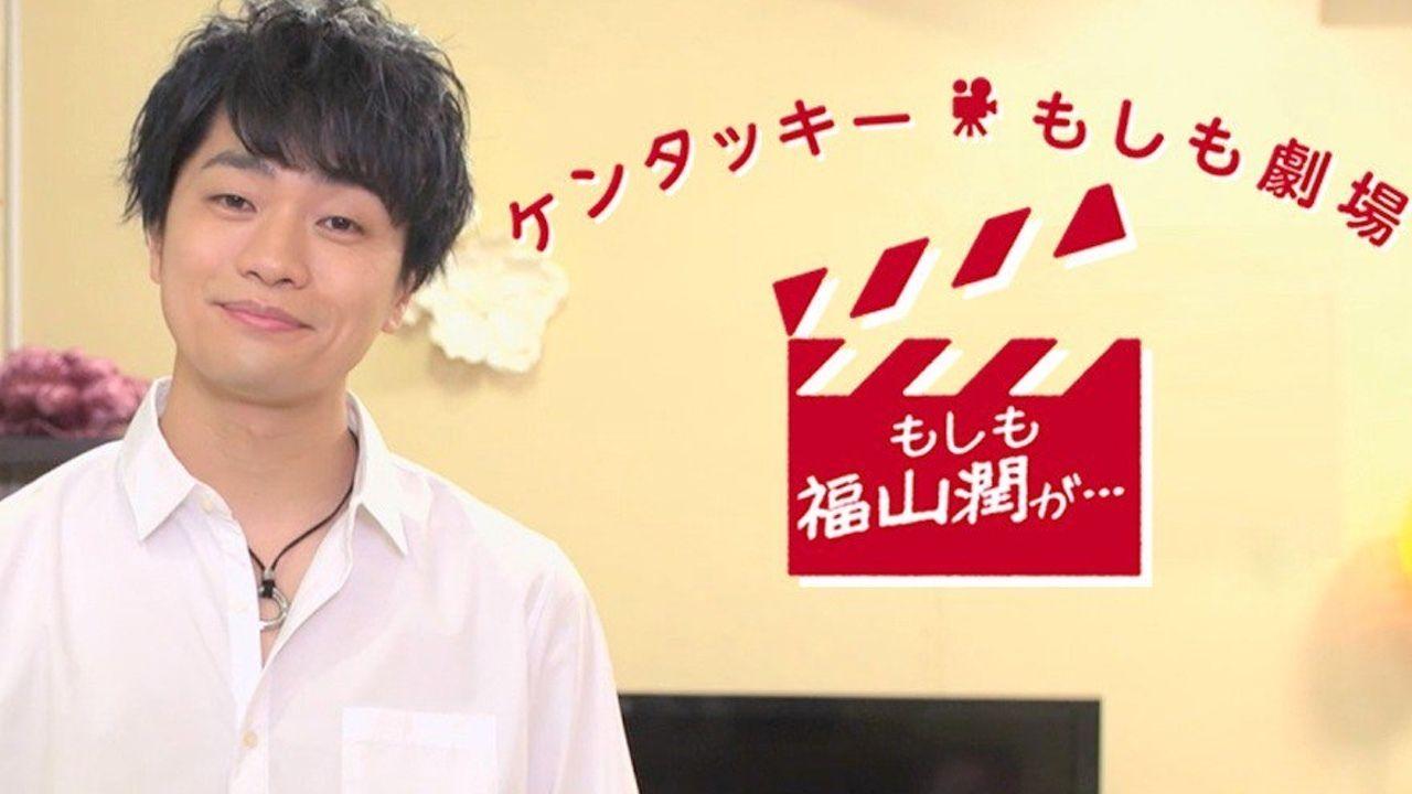 実写です!福山潤さんが主演を務めるケンタッキードラマ第2弾の詳細公開!情熱的な社交ダンス講師や包みこむ彼氏など5名を演じる!