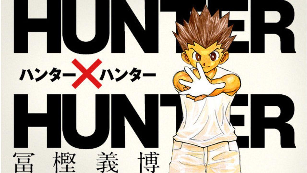 『HUNTER×HUNTER』が6月26日発売の週刊少年ジャンプで約1年ぶりに連載再開!40話無料キャンペーンも開催!