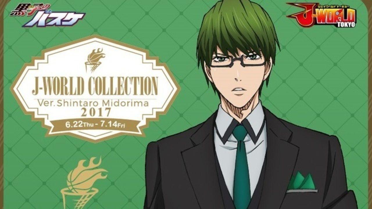 『黒子のバスケ』J-WORLD Collectionの第2弾はくまさん片手にスーツ姿の緑間が登場!
