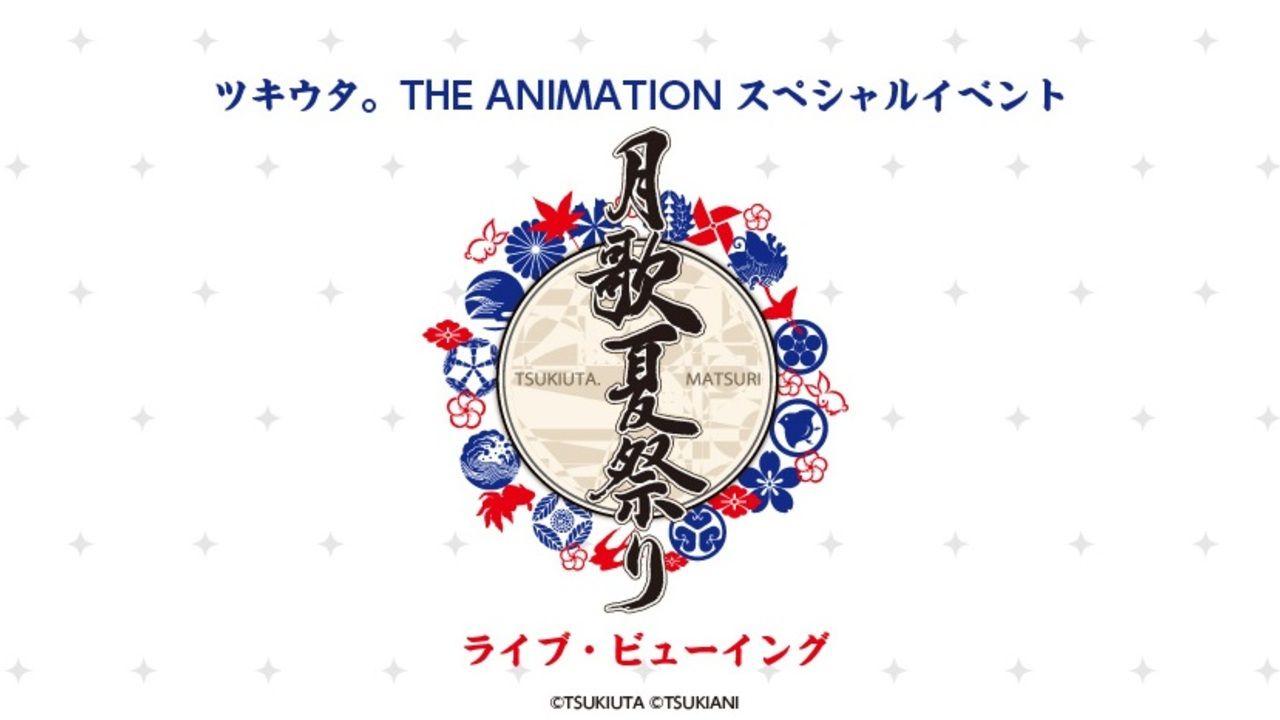 『ツキウタ。』梶裕貴さん、鳥海浩輔さんら豪華声優が出演するスペシャルイベントのライブビューイング決定!