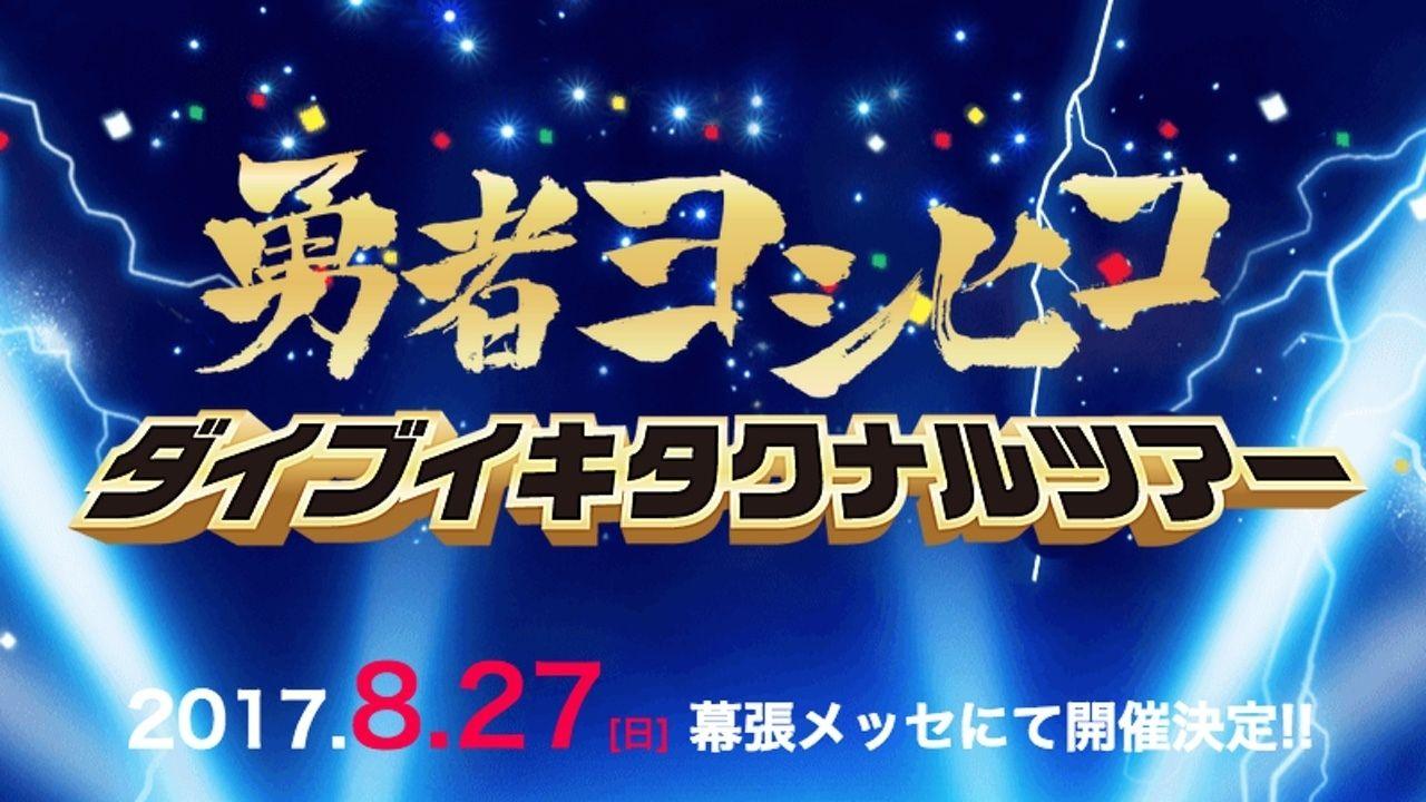 ドラマ『勇者ヨシヒコ』シリーズより、ライブ&トーク8時間ぶっ通しの「ダイブイキタクナルツアー」略して大仏アー開催決定!