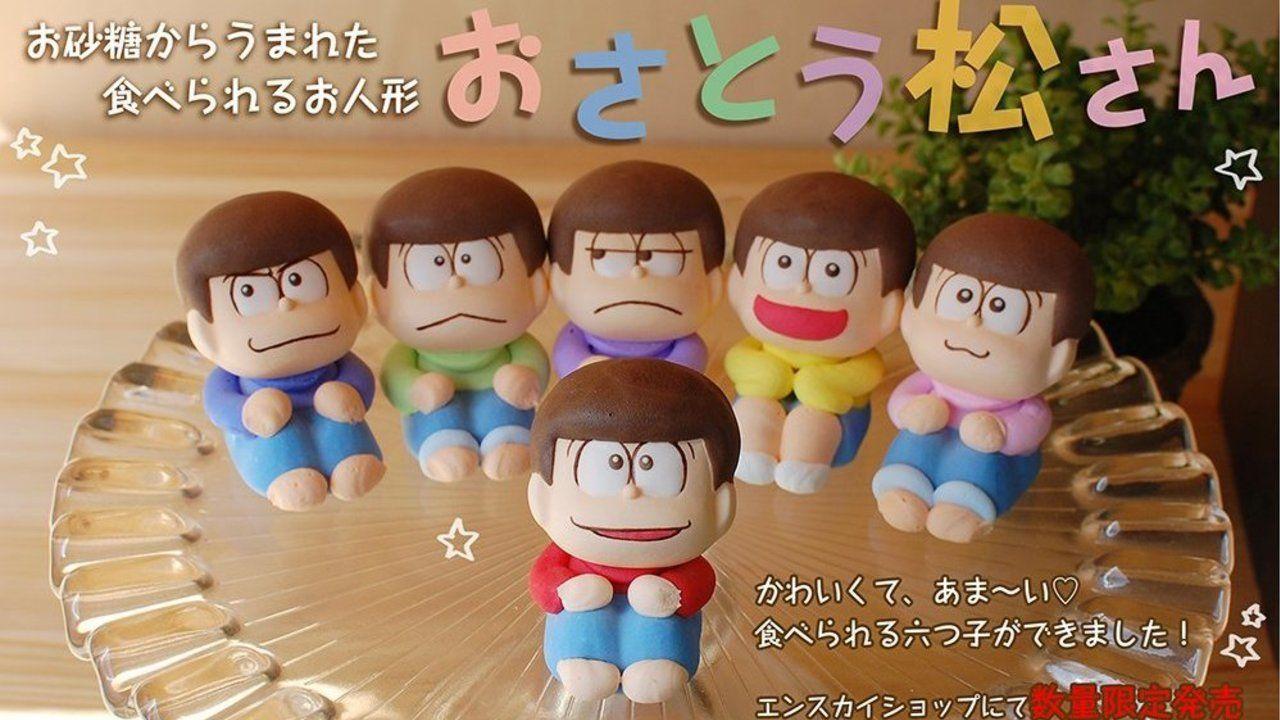 可愛くて甘い6つ子を食べれちゃう!『おそ松さん』お砂糖からできた6つ子達のお人形が数量限定で登場!