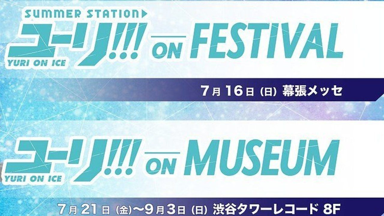 『ユーリ!!! on ICE』史上最大のイベントが今夏に開催!幕張ではキャスト出演のステージイベント、渋谷では展覧会!