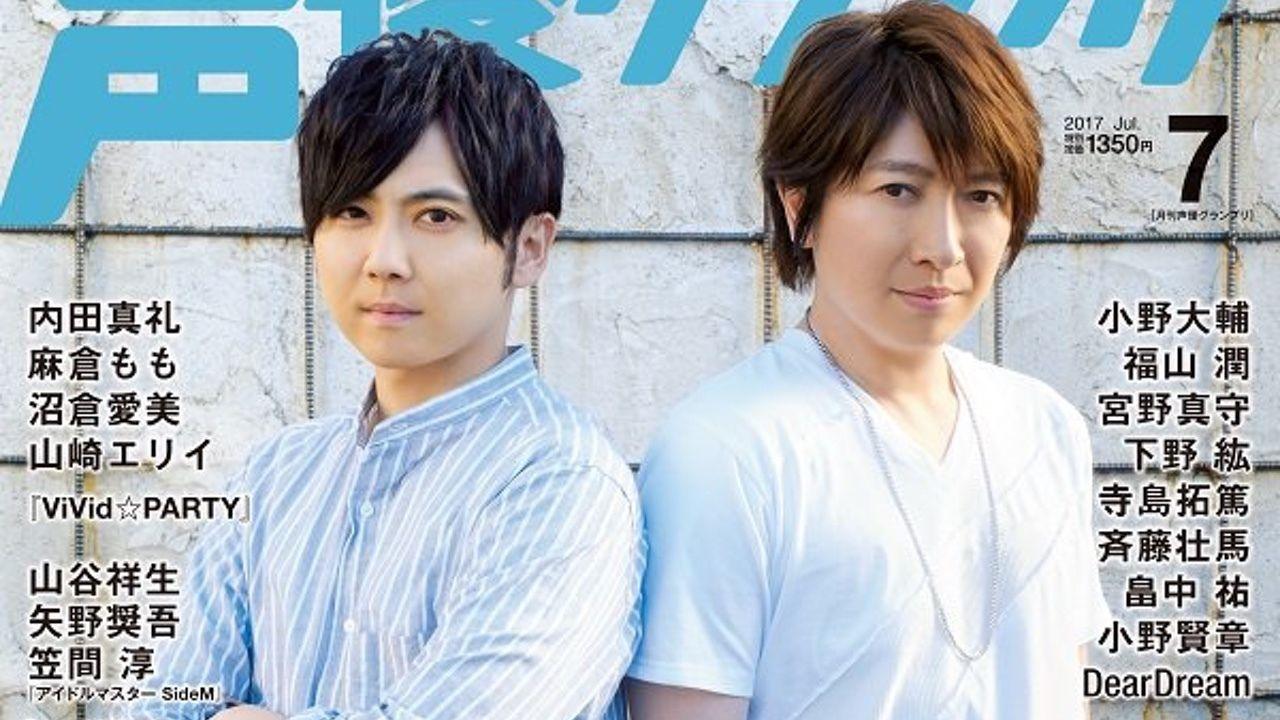 声優グランプリ7月号の表紙は『進撃の巨人』より梶裕貴さんと爽やかな白シャツ姿が爽やかな小野大輔さん!
