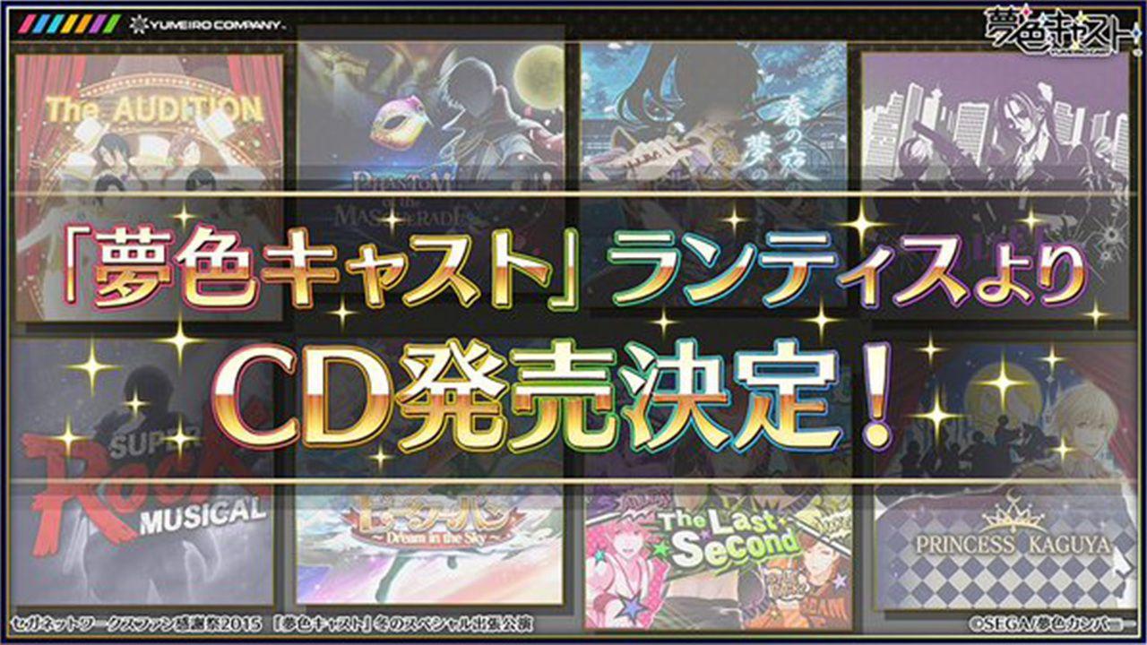 『夢色キャスト』CD発売決定!ゲーム情報やコラボ情報も続々発表