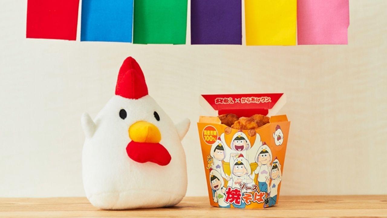 『おそ松さん』×ローソンがコラボしたソース焼そば味のからあげクンが発売決定!さらに先着数量限定でおそ松&トト子のオリジナルピック付き!
