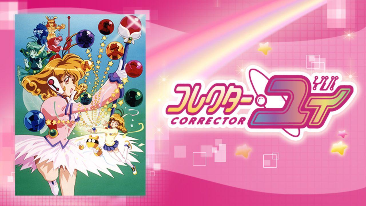 放送から約17年の時を経て初DVD化!NHKにて放送されていたアニメ『コレクター・ユイ』のDVD-BOXが発売決定!