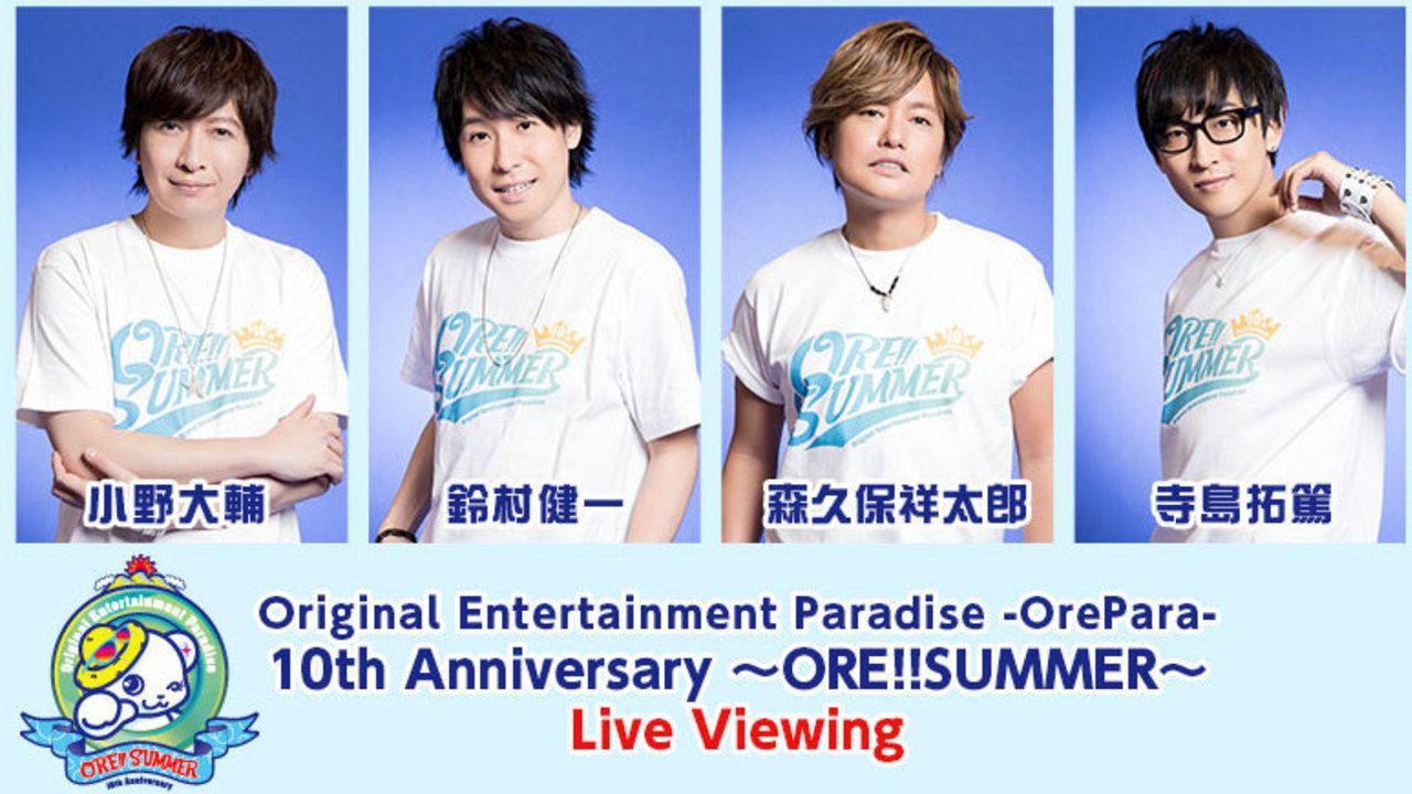 『おれパラ』10周年記念フェスイベントのライブビューイング決定!日本だけでなく香港、台湾、韓国の映画館でも生中継!