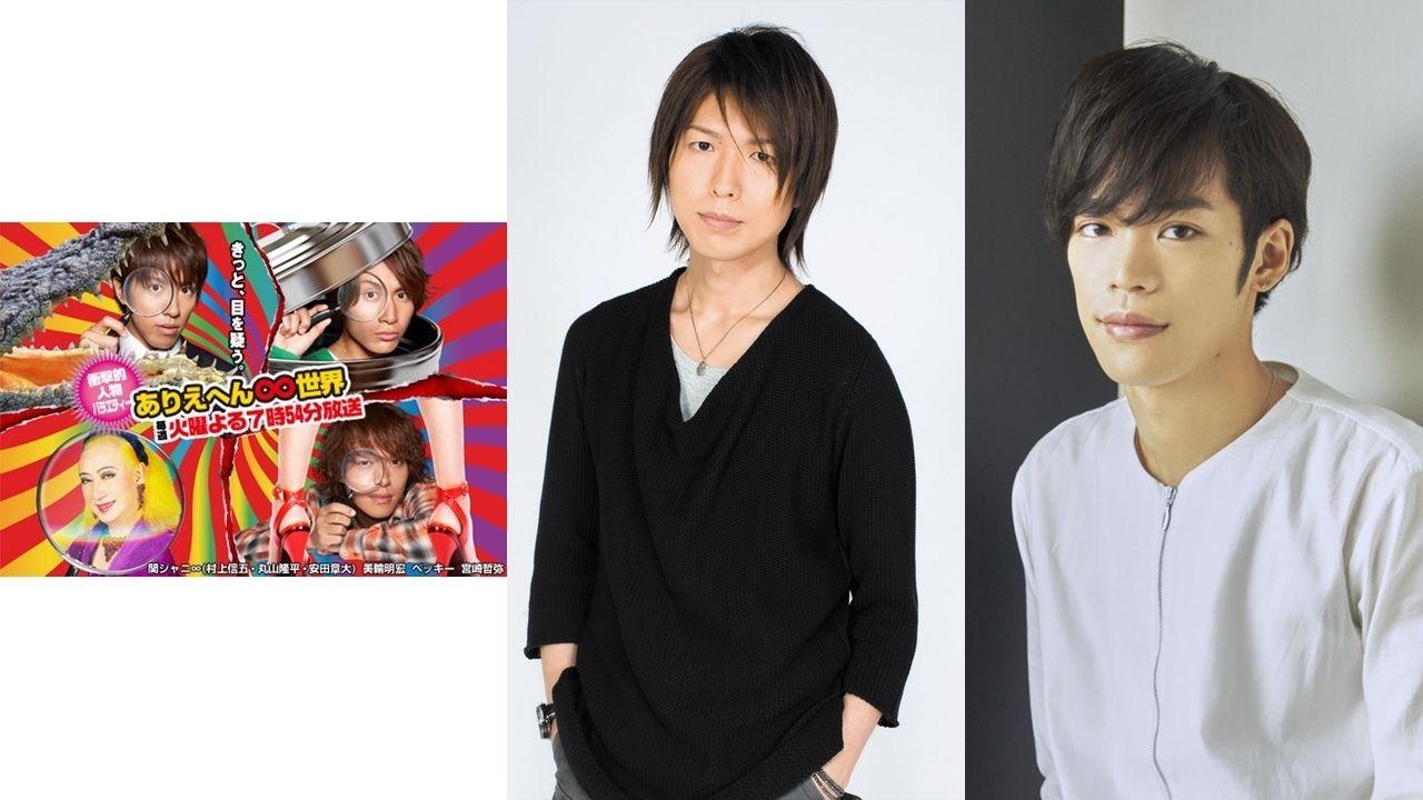 「ありえへん∞世界」2時間スペシャルに神谷浩史さん、小野賢章さんらがボイスオーバーで出演!