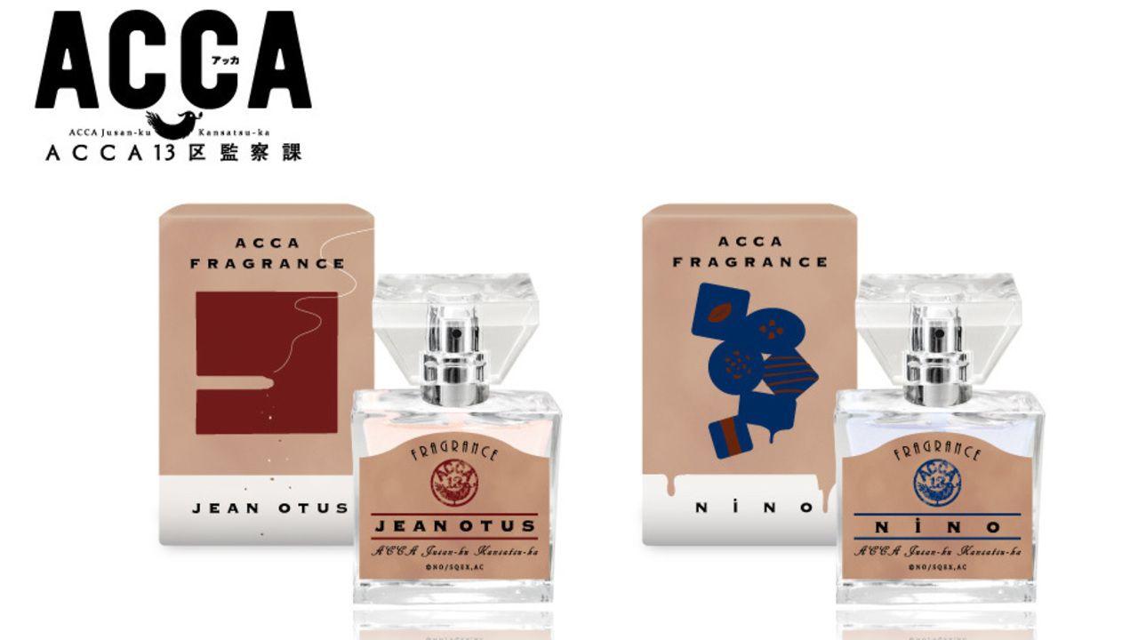 ジーンとニーノをイメージした香りが楽しめる!パッケージまでおしゃれな『ACCA13区監察課』のフレグランスが登場!