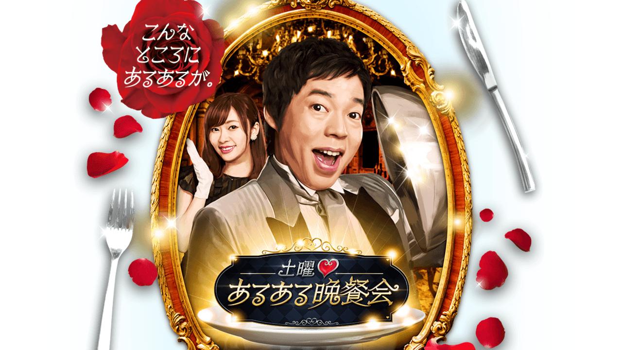 森久保祥太郎さん、野島健児さんら出演!興味深いあるあるをお届けする「土曜♥あるある晩餐会」で声優あるあるを放送!
